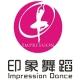 绍兴印象国际舞蹈