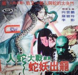 人蛇大战2(恐怖片)