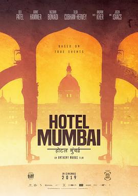 孟買酒店(劇情片)