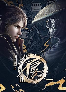 画江湖之不良人Ⅲ的海报图片