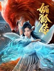 媚狐傳(微電影)