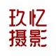 武威玖忆摄影工作室