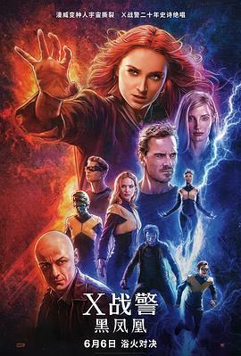 X戰警:黑鳳凰(動作片)