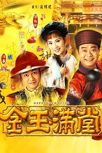 金玉滿堂1999