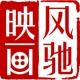 陕西风驰映画影视传媒
