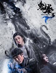 鬼拳3(微電影)