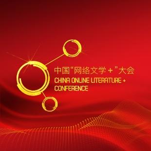 中国网络文学大会