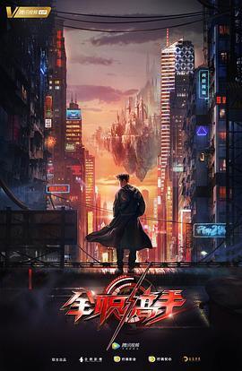 全职高手2019(国产剧)