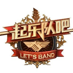 一起乐队吧官方账号