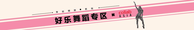 好乐舞蹈专区 banner