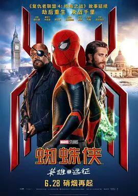 蜘蛛俠-英雄遠征的海報圖片