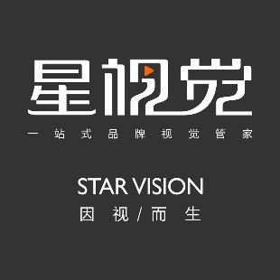 星视觉-一站式品牌视觉管家