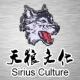 天狼文化原创