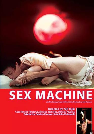 满足性別机器
