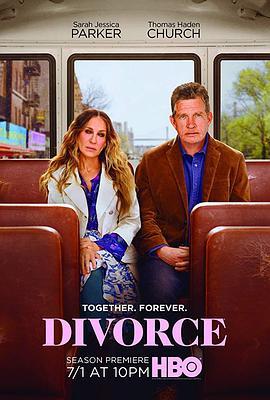 离婚第三季
