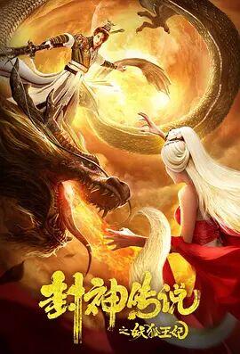 封神传说之妖狐王妃的海报图片