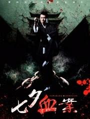 七夕血案的海报图片