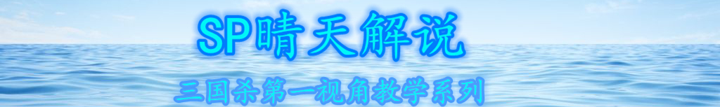 三国杀SP晴天解说 banner