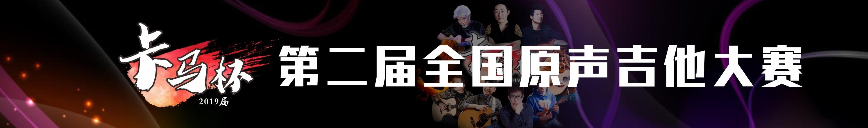 卡马吉他 banner