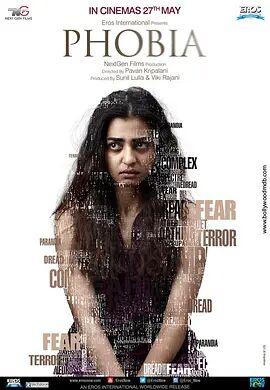 恐惧症的海报图片