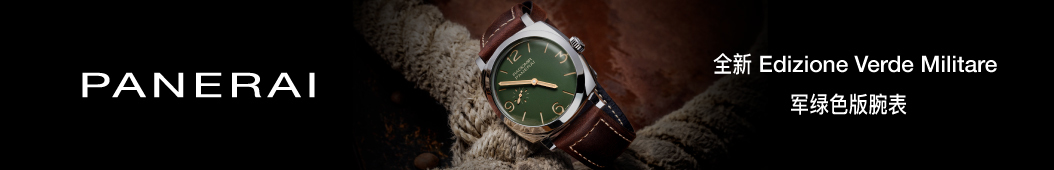 沛纳海OfficinePanerai banner