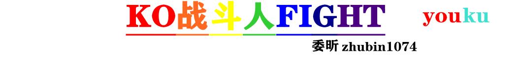KO战斗人 banner