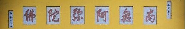 永生極樂地 banner