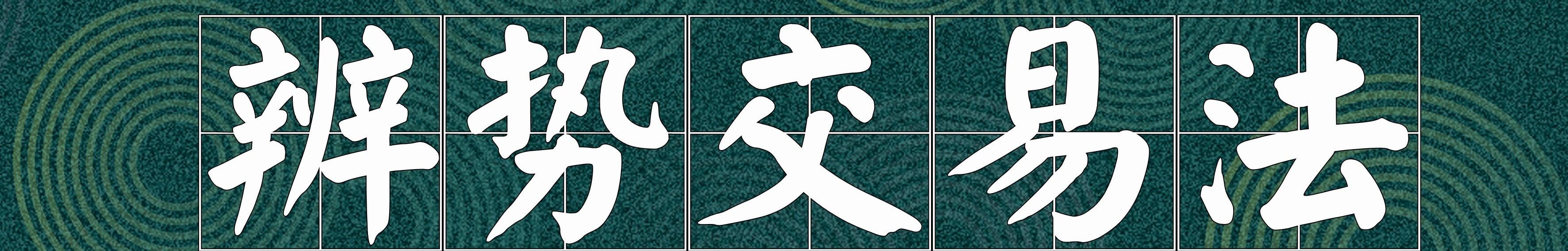 实战派交易视界 banner