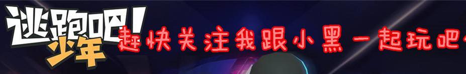 小黑解说 banner