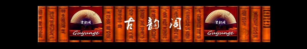 古韵阁Guyunge banner