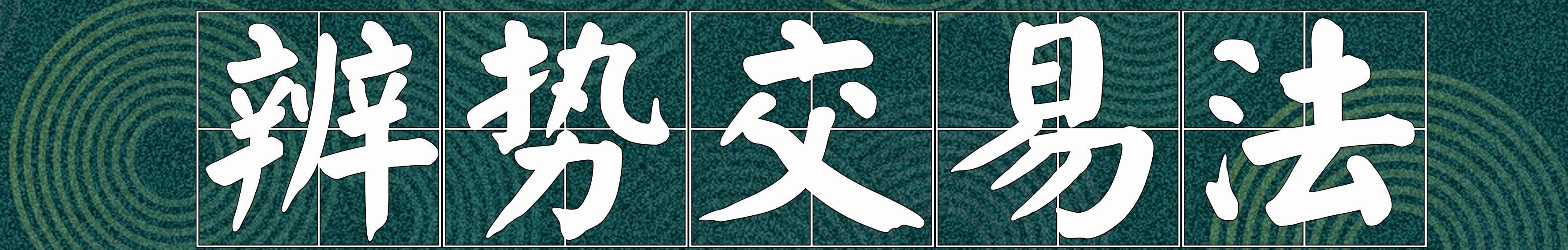 老邱学交易 banner