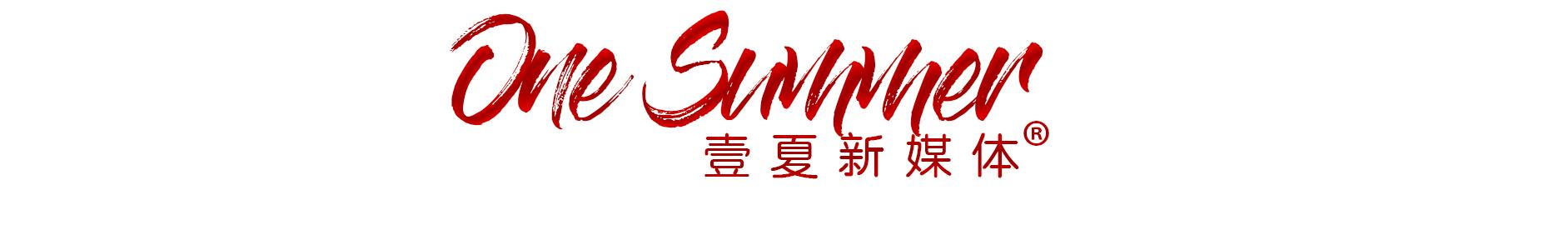 OneSummer壹夏新媒体 banner