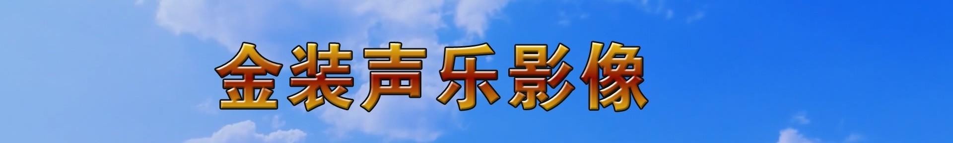 金装声乐影像 banner
