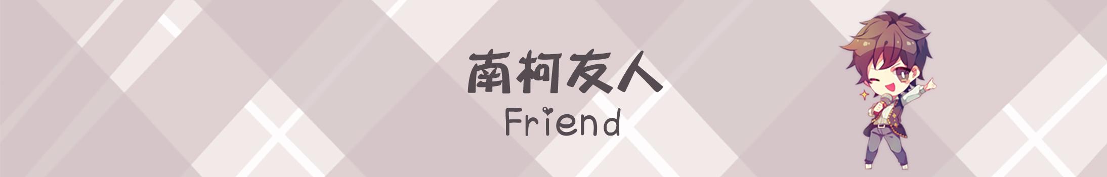 南柯友人 banner