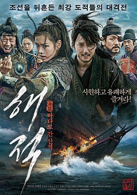 Haejuk: Badaro Gan Sanjuk / The Pirates