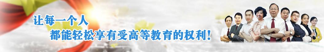 轻松学历网 banner