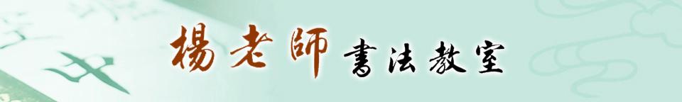杨老师书法教室 banner