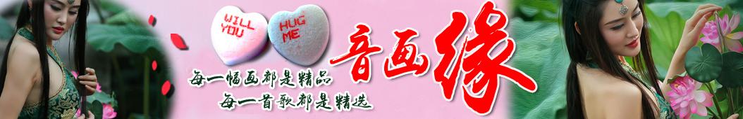 音画缘 banner