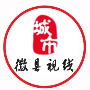 徽县视线网