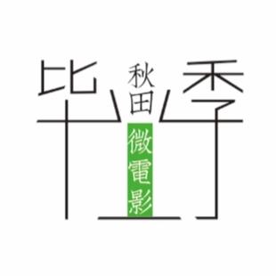 秋田电影毕业季微电影