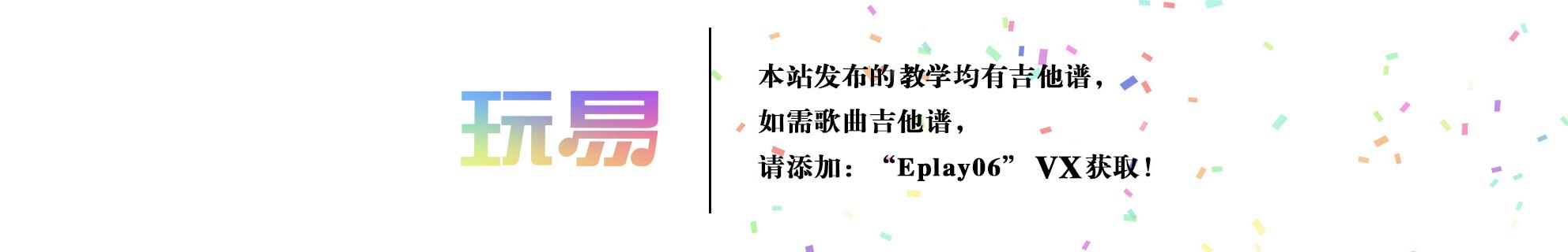 玩易Eplay吉他 banner