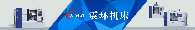 震环机床Z-MaT banner
