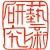 湛江市艺术研究室