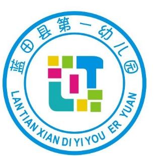 蓝田县第一幼儿园