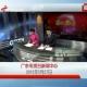 广东新闻联播2011年