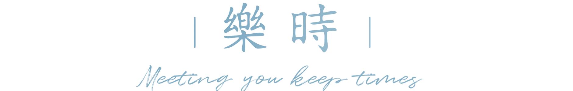 樂時婚礼电影 banner