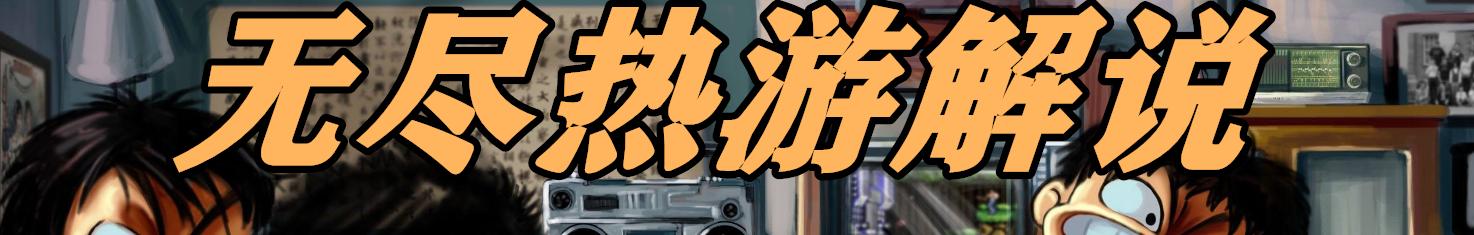 无尽ww banner