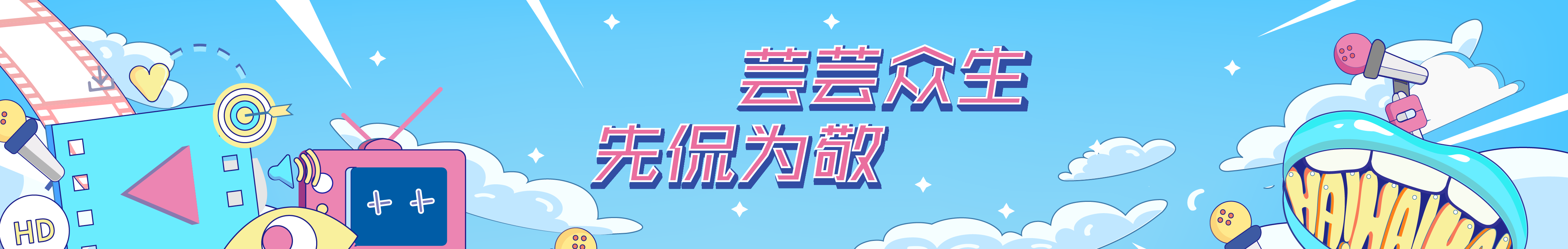 剧能侃 banner