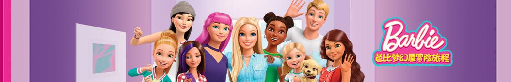 芭比Barbie banner