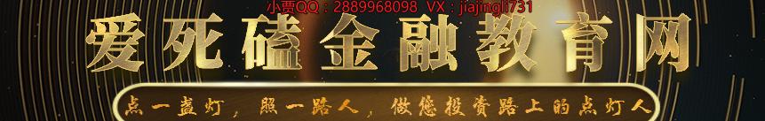 小贾-爱死磕 banner